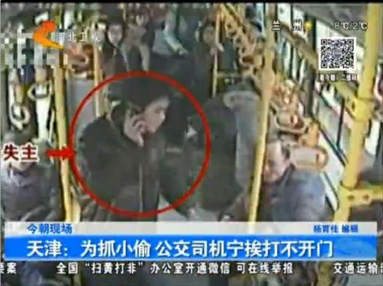 实拍公交司机锁车门抓贼 遭小偷暴打