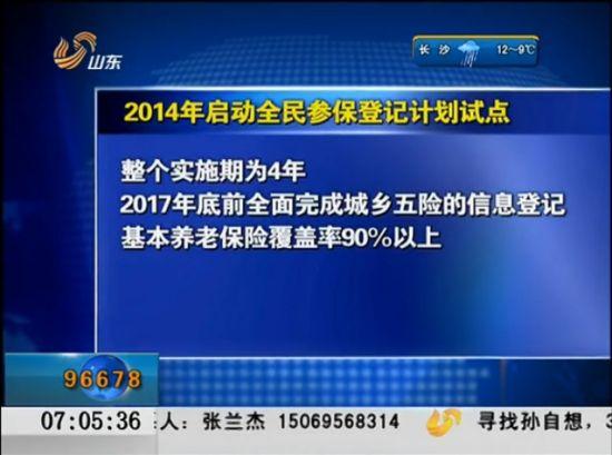 全民参保登记计划今年启动