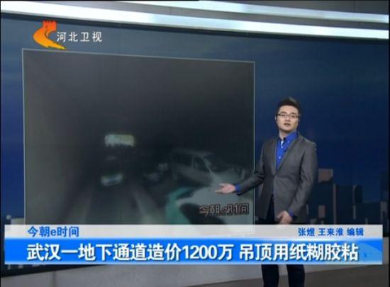 武汉现1200万元地下通道 吊顶用纸糊胶粘
