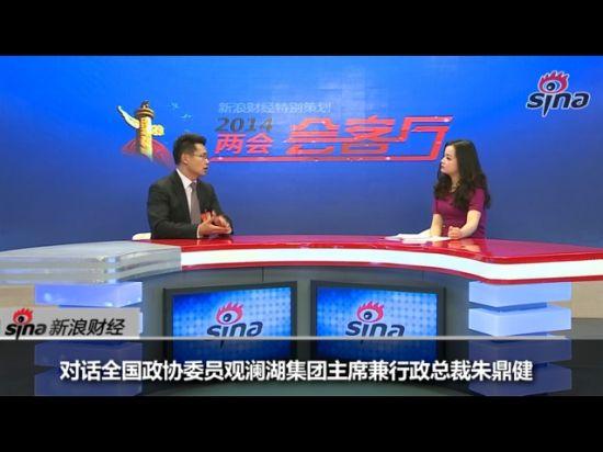 对话全国政协委员观澜湖集团主席兼行政总裁朱鼎健