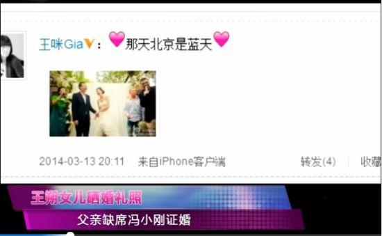 王朔女儿晒婚礼照 父亲缺席冯小刚证婚