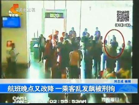 男子因航班改降向工作人员泼水被拘留