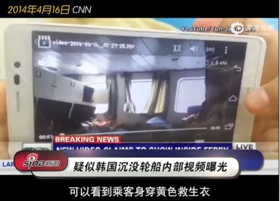 韩客轮内部视频
