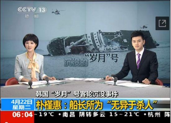朴槿惠-岁月号船长所为无异于杀人