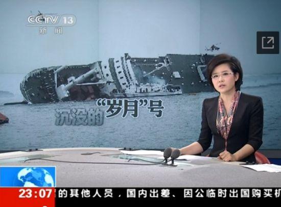 韩媒公布船员逃生动画 互相联络率先弃船