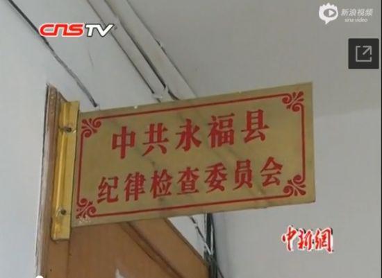 广西纪委调查桂林永福县发百万补贴