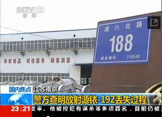 南京查明放射源