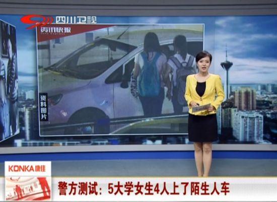民警搭讪测试 5名女大学生4人上陌生人车