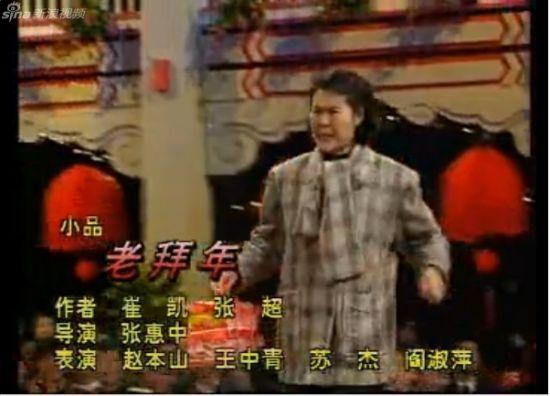 赵本山1993年春晚小品《老拜年》