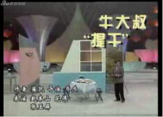 赵本山1995年春晚小品《牛大叔提干》