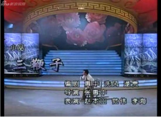 赵本山1996年春晚小品《三鞭子》