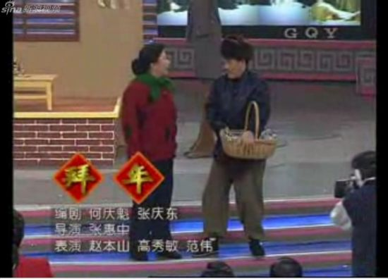 赵本山1998年春晚小品《拜年》