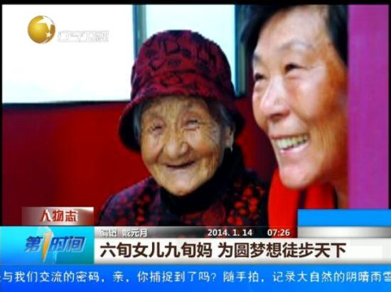 63岁女儿载九旬母亲 为圆梦徒步天下
