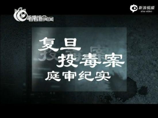 复旦投毒案庭审纪实 凶手投毒录像曝光