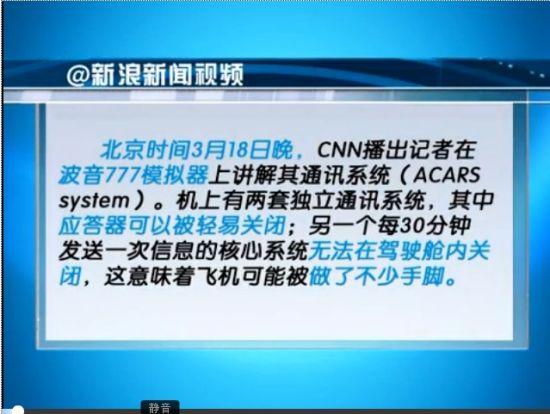 CNN记者模拟实验关闭通讯系统