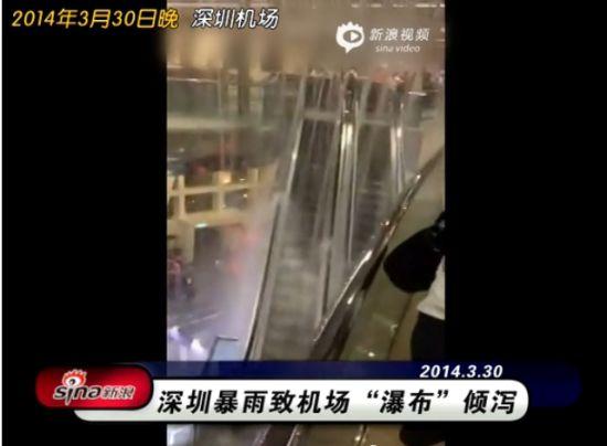 """实拍深圳暴雨致机场""""瀑布""""倾泻"""