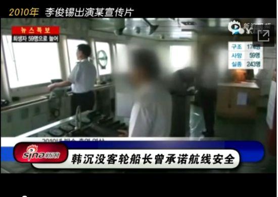 韩沉没客轮船长被曝曾称坐渡轮最安全