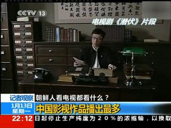 中国电视剧在朝鲜 潜伏最流行余则成最红