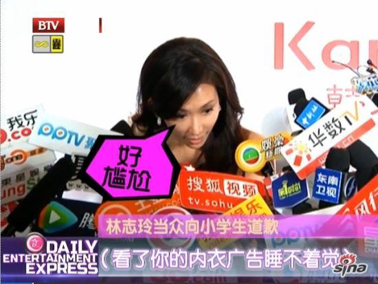 林志玲就性感广告向小学生道歉