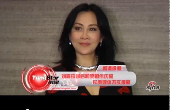 刘嘉玲封后和梁朝伟庆祝 斥媒体不实报道