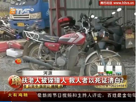 广东扶老人被诬撞人 救人者以死证清白