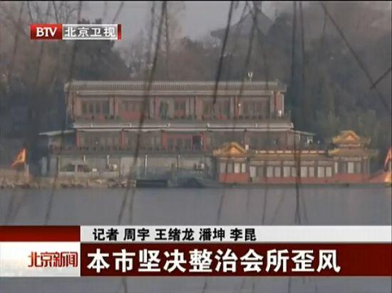 北京市坚决整治会所歪风