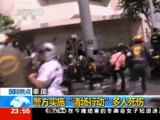 实拍泰国警方清场行动 现场枪声四起