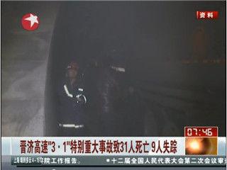 晋济高速特大事故