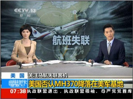 美国否认MH370降落在印度洋美军基地