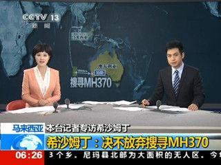 希沙姆丁接受专访称决不放弃搜寻MH370
