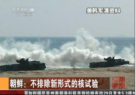 朝鲜称不排除新型核试验 劝美深思熟虑