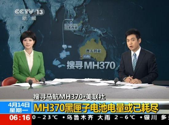 MH370黑匣子电池电量或已耗尽