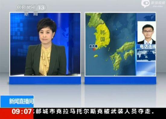 韩沉船事故已致8人遇难 或有中国人上船