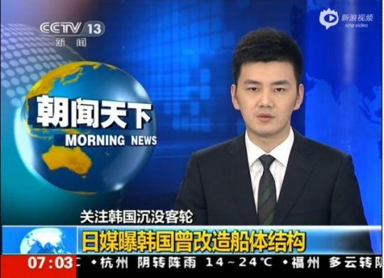 日媒曝韩国曾改造沉船船体 增加客房数量