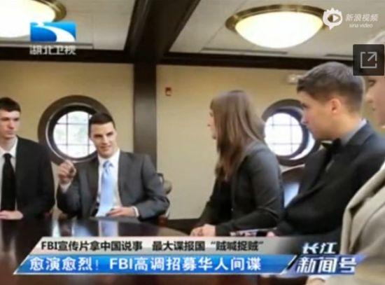 曝FBI招华人间谍探中国情报 懂中文高薪