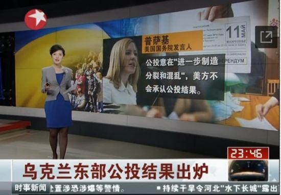 美欧称不承认乌东部两州公投结果
