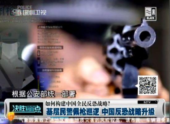 民警基层配枪过程