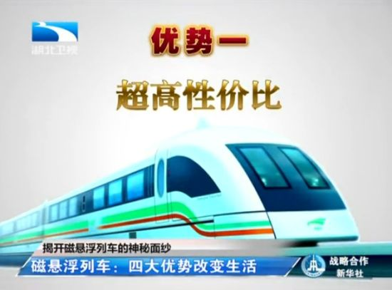 中国研制超级磁悬浮列车 速度为飞机三倍